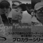 20130410プロカラーシリーズ動画2