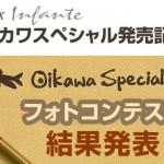 fly-event-oikawa_201312-22227-eyecatch
