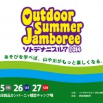 OutdoorSJamboree2014-001Blog