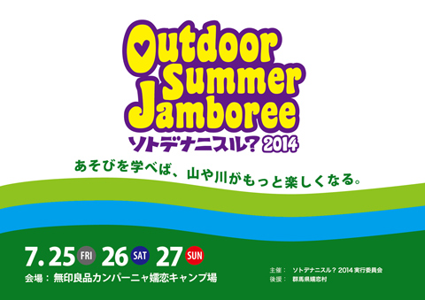 OutdoorSJamboree2014-001Blog