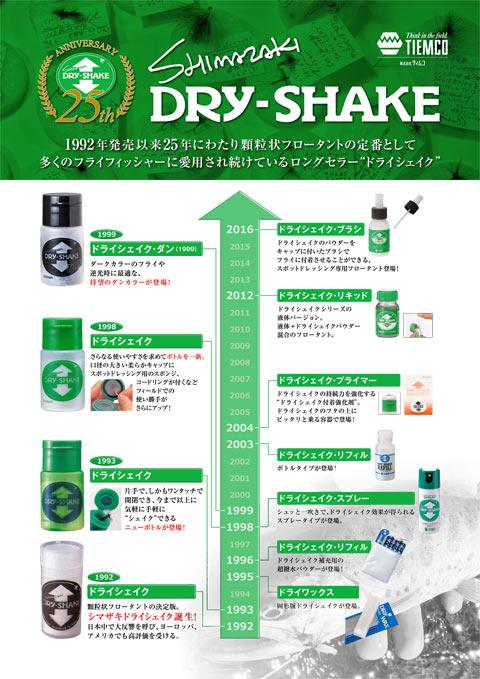 dry-shake_25th_jp480