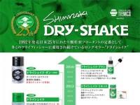 dry-shake_25th_jpeyec