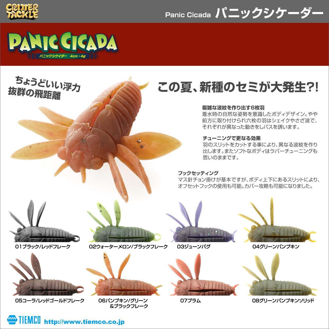 Tiemco Panic Cicada